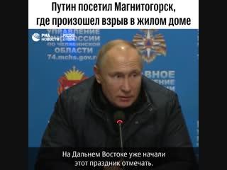 Путин посетил Магнитогорск, где произошел взрыв газа