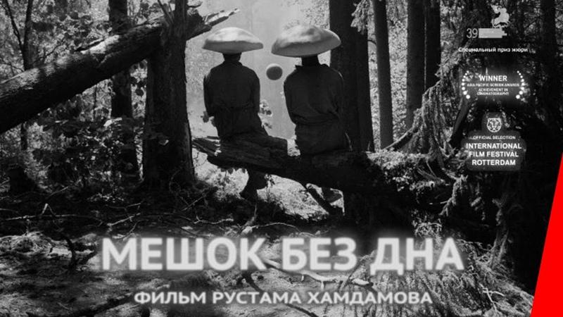 МЕШОК БЕЗ ДНА 2017 драма