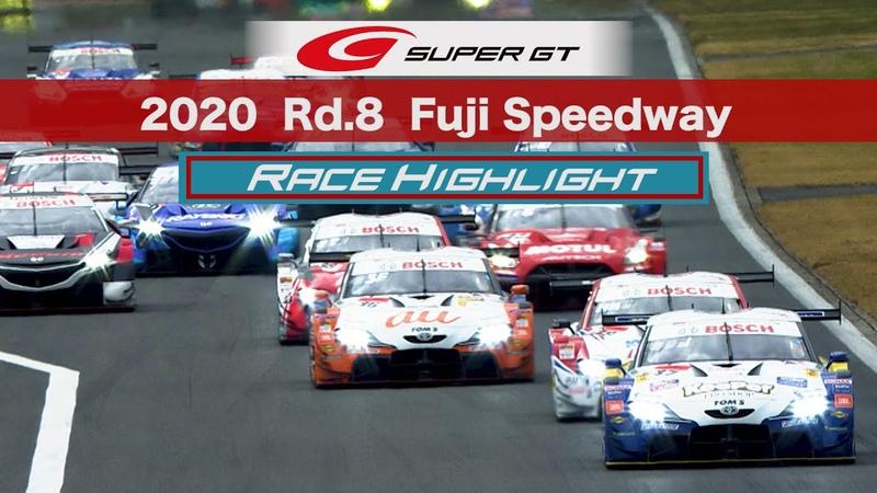 Super GT * 8 й этап * Фудзи * Лучшие моменты гонки
