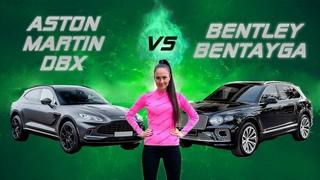Aston Martin DBX и новая Bentley Bentayga! Короли кроссоверов! Проверим, так ли это?