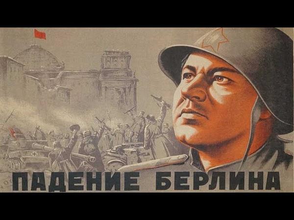 ПАДЕНИЕ БЕРЛИНА 1949 советский военный фильм