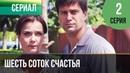 ▶️ Шесть соток счастья 2 серия - Мелодрама Фильмы и сериалы - Русские мелодрамы