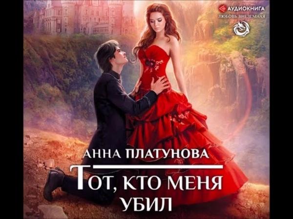 Тот кто меня убил Автор Анна Сергеевна Платунова Чтец Екатерина Попова
