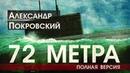 Александр Покровский - 72 МЕТРА - полная версия - АУДИОКНИГА (читают Сергей Доренко и Сергей Гармаш)