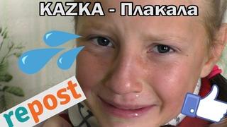 KAZKA - Плакала ПАРОДІЯ!