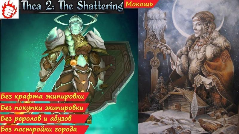 🔥Thea 2 The Shattering ⚓Мокошь 1 Знакомство с богом🔥