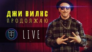 Urbana Live - Джи Вилкс - Продолжаю