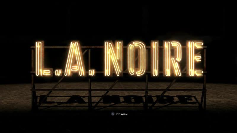 1. Коул Фелпс, допрос с пристрастием - L.A. Noire