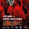 (8/06) ЛЕТНЯЯ ПАНК-АКУСТИКА в Punk Fiction