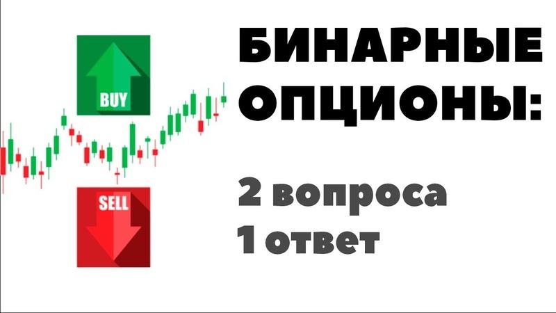 Бинарные опционы 2 вопроса, 1 ответ. Как заработать на торговле бинарными опционами без риска