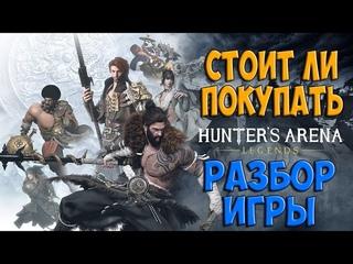 РАЗБОР Hunter's Arena: Legends - СТОИТ ЛИ ПОКУПАТЬ ЭТО?