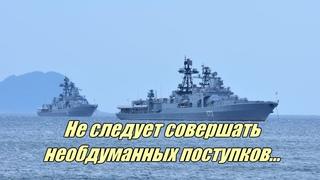 Россия указала Японии ее место. Новый рекорд свирепости - Китайские СМИ
