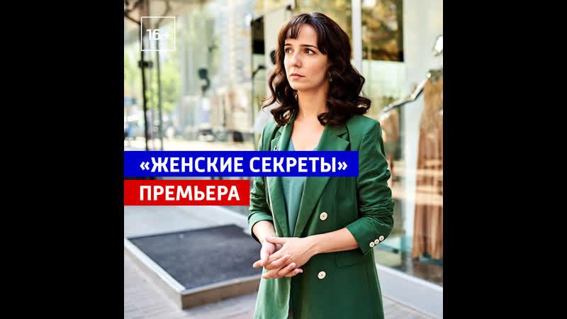 Премьера многосерийной мелодрамы Женские секреты Россия 1