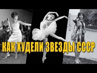 Как худели звезды СССР | Диеты знаменитостей. Секреты быстрого и недорогого похудения
