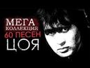 Виктор Цой. ЛУЧШИЕ ПЕСНИ И ХИТЫ (60 песен)