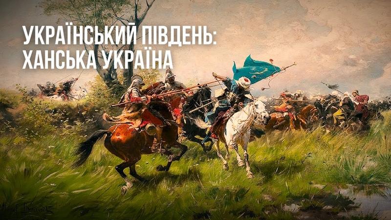 Український Південь Ханська Україна