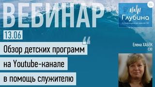 Обзор детских программ на Ютуб-канале в помощь служителю:  Елена Хабек, Кингисепп |