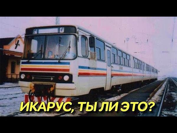 Неизвестные рельсовые автобусы фирмы Икарус Ikarus или интересные эксперименты этой фирмы с автобусами на железной дороге.