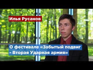 Фестиваль Забытый подвиг  Вторая Ударная армия пройдет в Новгородской области