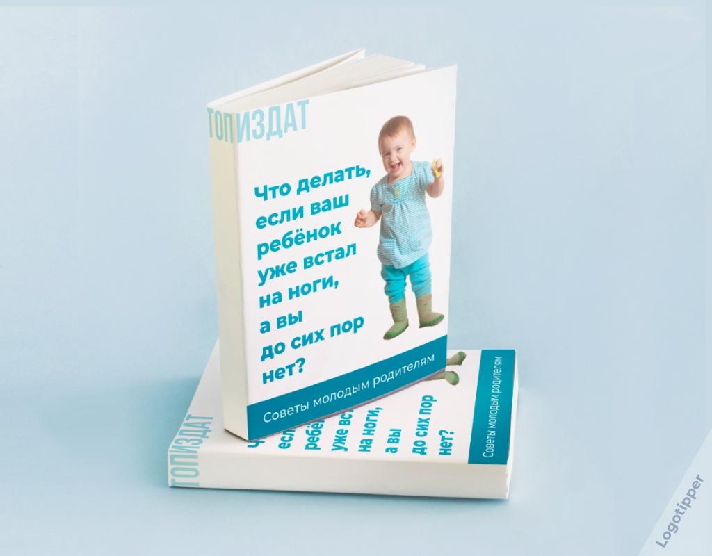 ТопИздат: о детях и родителях