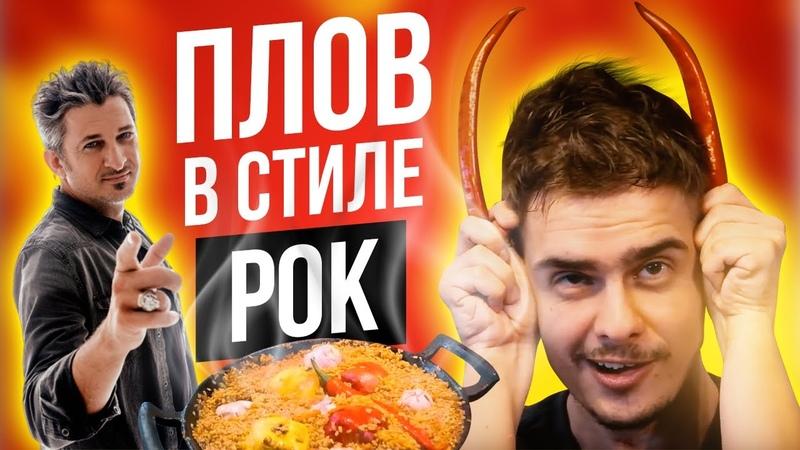 ПЛОВ от УНДЕРВУД с айвой и гранатом Восточная кухня и специи со вкусом Русского Рока Такой ЖЕ