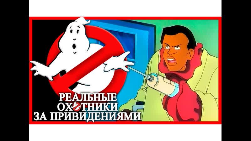 Настоящие охотники за привидениями 035 Доктор доктор 720p