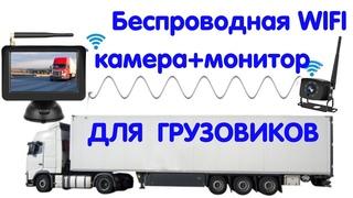 Беспроводная WIFI автомобильная камера заднего вида с TFT монитором 5 дюймов для грузовика 12-36V