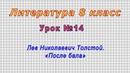 Литература 8 класс Урок№14 - Лев Николаевич Толстой. «После бала»