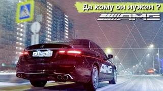 И ЭТО AMG? Да кому он нужен Mercedes-AMG E53 ? Замер Скорости и Тормозов. Real Test Drive W213