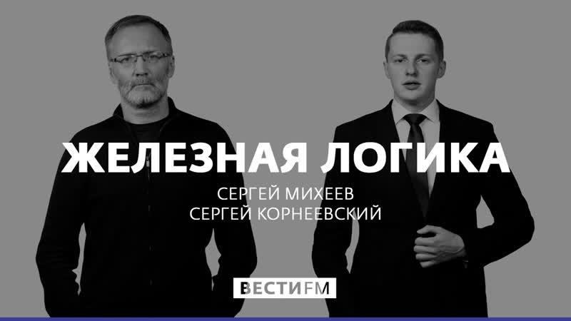 Железная логика с Сергеем Михеевым (21.02.20). Полная версия
