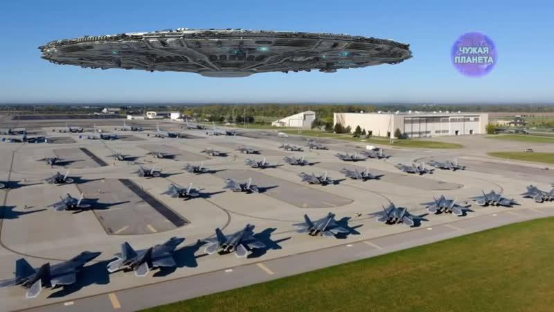 НЛО РАЗНЕСЛО базу ВВС на Аляске