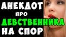 АНЕКДОТ про Девственника в Первую Брачную Ночь Самые Смешные Свежие Анекдоты
