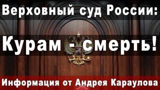 Верховный суд России: Курам - смерть!