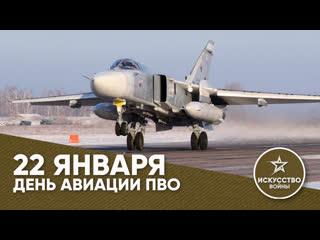 День Авиации ПВО