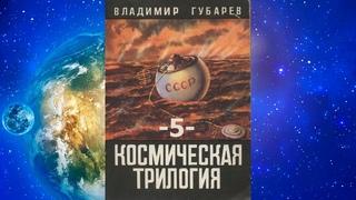 Космическая трилогия ч.5 Легенда о спутниках