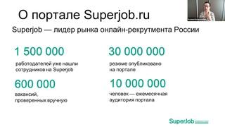 Мастер-класс от  SuperJob «Советы для начала успешной карьеры»