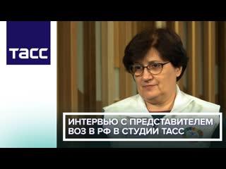 Интервью с представителем ВОЗ в РФ в студии ТАСС