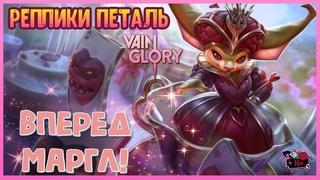 Vainglory 2020 ( Вайнглори ) Что говорит Петаль? / Petal Russian Voice