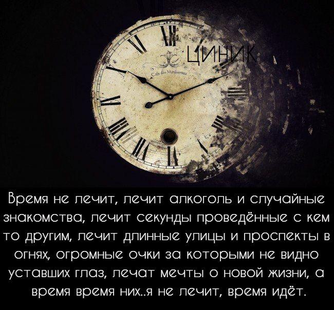 стихи время не лечит оно учит жить с болью практикующие маги экстрасенсы
