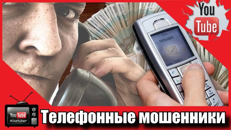 Банда телефонных мошенников украла у россиян 12 миллионов рублей