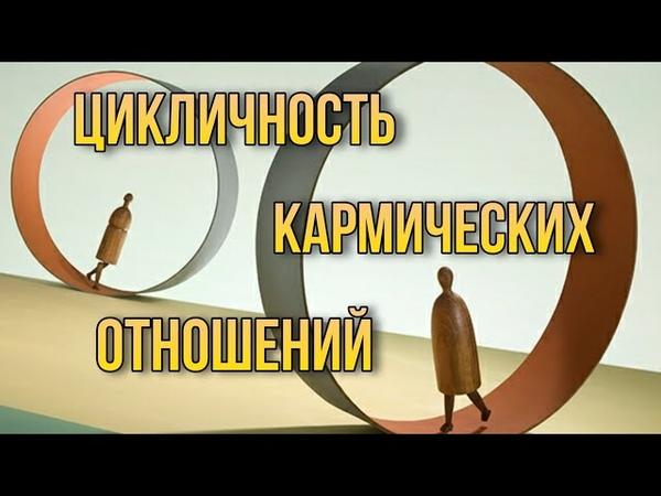 Кармические отношения Замкнутый круг