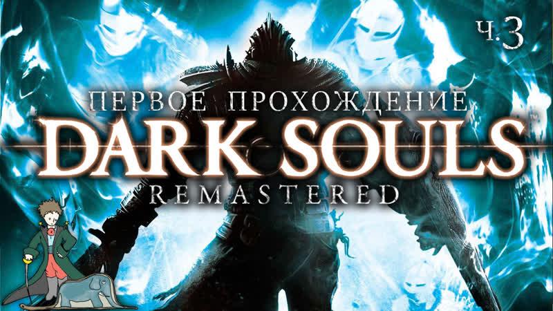 Dark Souls в первый раз с Kwei ч 3