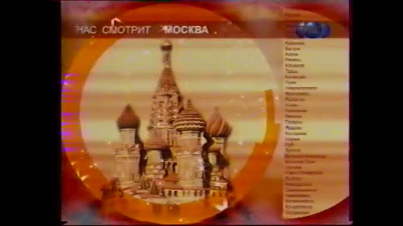 Новогодняя заставка Нас смотрит Москва (ТНТ, 2001-2002)