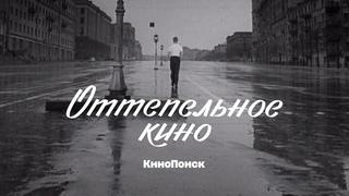 Оттепельное кино: Как родилась и умерла советская новая волна