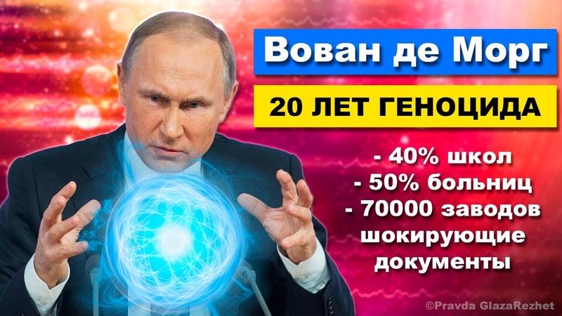 Вован де Морг 20 лет геноцида Полное разоблачение Путина Pravda GlazaRezhet