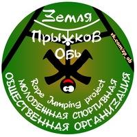 Логотип Земля Прыжков Обь/Rope Jumping/Прыжки с веревкой