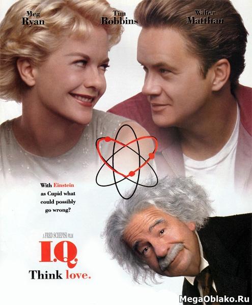 Коэффициент интеллекта / I.Q. (1994/WEB-DL/WEB-DLRip)