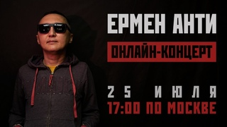 Ермен Анти – Онлайн-концерт