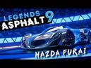 Asphalt 9 Legends Спецакция Горная Кошка на Mazda Furai ios 78