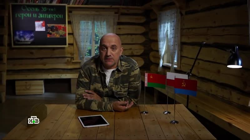 Захар Прилепин Уроки русского Урок №113 Осень 39 го герои и антигерои